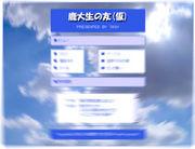 鹿大生の友(仮)mixi版