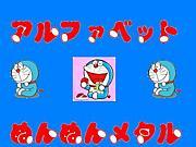 ALPHABET〜ぬんぬんメタル〜