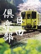 SATYS GT〜日田倶楽部〜