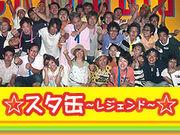 ☆スタ缶〜レジェンド〜☆