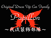 Dress Up Car Family Papillon