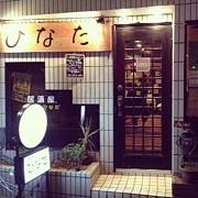 居酒屋ひなた★板橋区前野町