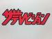 ザ・テレビジョンde番組チェック