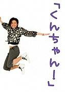 山碕薫太をくんちゃんと呼ぶ。