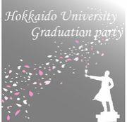平成18年度卒業前夜パーティー