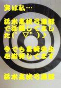 活水高校弓道部