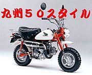 九州50Style(50cc〜125cc)