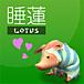 集会所【睡蓮-lotus-】