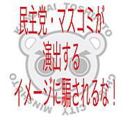 反日熊谷千葉市長を落選させる!