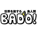 旅人支援 BADO! 公式コミュ