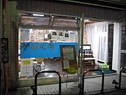 沖縄ゲーム倶楽部(ゲーくら)