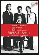 Naives Company