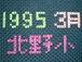 板橋区立北野小1996年卒業生!!
