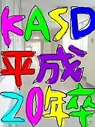 (仮)チーム☆KASD