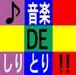 ♪音楽DEしりとり!!