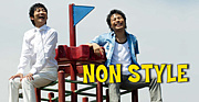 ★NON STYLEを応援しよ★