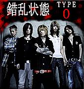 錯乱状態 TYPE-O