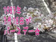 1983年3月18日がバースデー☆