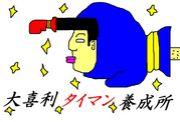 【廃】大喜利タイマン養成所