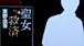 【ガリレオ】聖女の救済【東野】