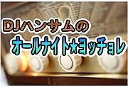 オールナイト★ヨッチョレ