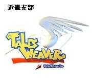 TalesWeaver近畿支部