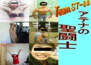 アテナの聖闘士 Team.ST-88