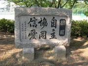 堺市立宮山台中学校