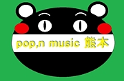 pop'n music 熊本