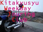 北九州平日ツーリングクラブ