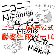 ニコニコムービーメーカー