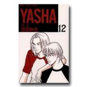 YASHA-夜叉-が好きっ!