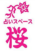 新宿の占いスペース「桜」