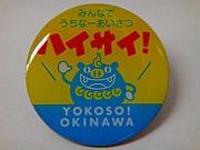 S.H.O.T(Happyな沖縄を楽しもう)