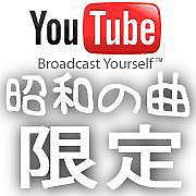 YouTube★昭和の曲限定