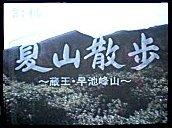 NHK映像散歩