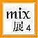 mix展4
