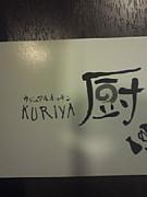 厨〜KURIYA〜