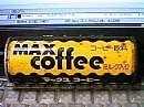MAXコーヒー大好き!!!