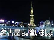 名古屋 de 逢いましょ(飲み会)