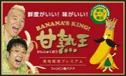 バナナの王様!〜甘熟王!