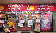 ロッテリア新検見川駅店