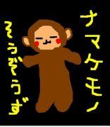 ナマケモノのページ(*^ω^*)