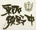 東那須野中学校 平成2年度卒業
