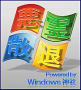 Windows 神社