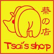 *台湾屋台蔡の店*