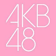 AKB48関連グッズ交換コミュ