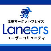 Lancers ランサーズ