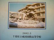 成田の国際から2002−卒業−