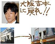 陣内智則は大阪に戻れ!!